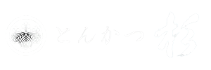 とんかつ杉【公式】